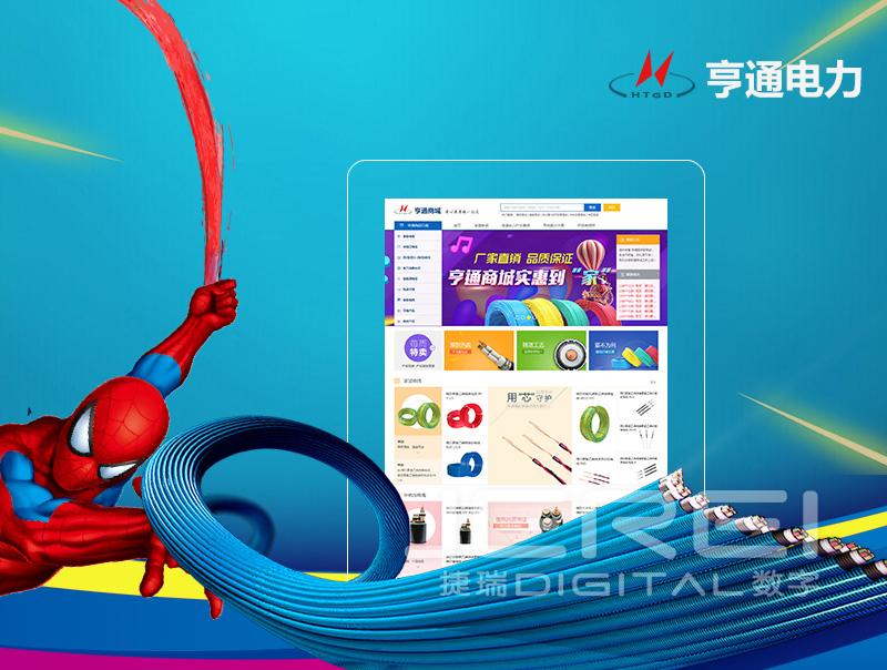 亨通商城--电缆行业B2B大宗采购电商平台