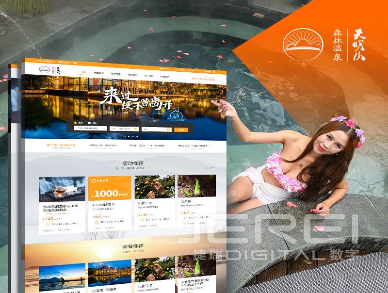 双林旅游——旅游行业B2C+O2O综合服务平台