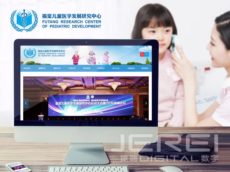 福棠儿童医学发展研究中心