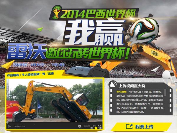 福田世界杯