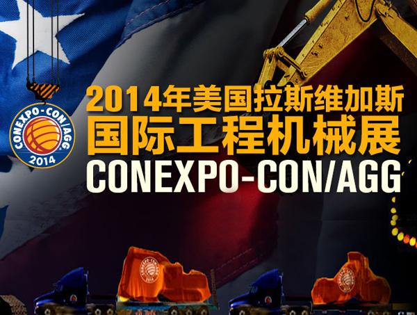 2014美国拉斯维加斯国际工程机械展