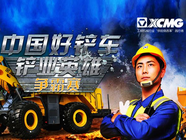 中国好铲车铲业英雄争霸赛