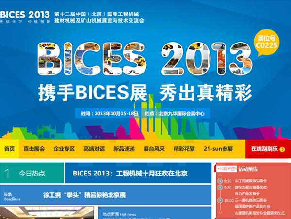 BICES-2013-引领新机遇-秀出真精彩