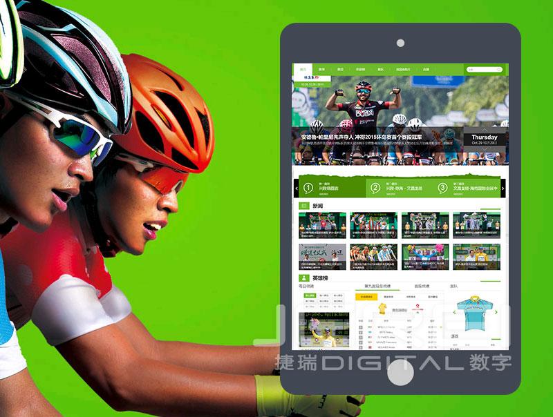 环海南岛国际公路自行车赛