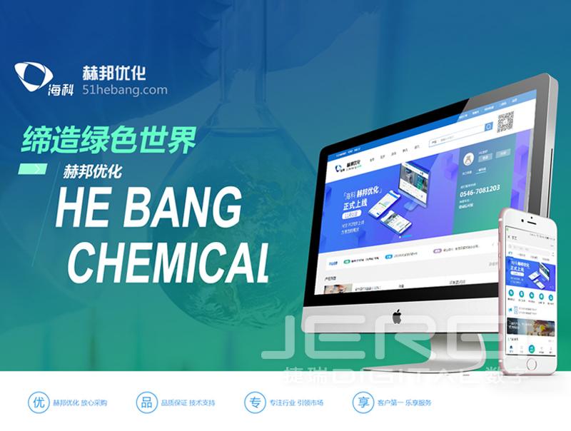 赫邦优化--化工行业B2B电商平台