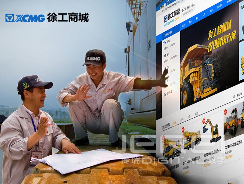 徐工商城--工程机械B2C全程电商平台