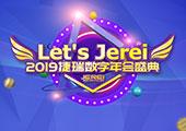 Let's  Jerei !捷瑞数字2019年会成功举行