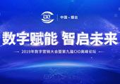 2019年数字营销大会暨第九届CIO高峰论坛成功召开