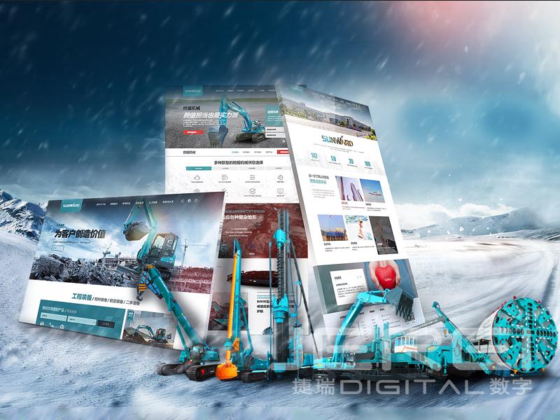 山河智能企业网站