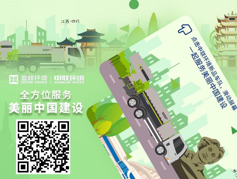 中联环境新品全国巡展H5