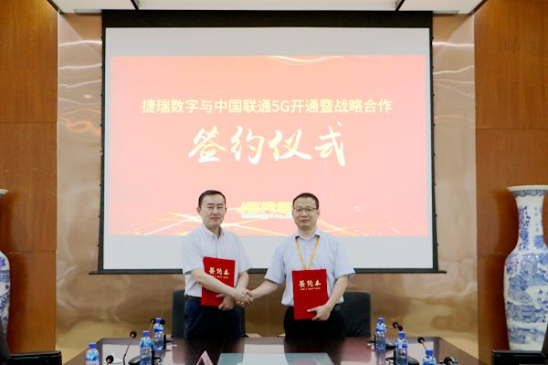 捷瑞kok全站app与中国联通签署5G应用场景战略合作协议