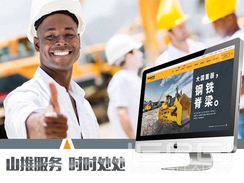 山推股份品牌网站