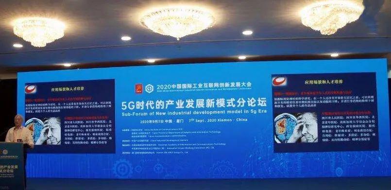 <聚焦新基建 释放新动能> 捷瑞kok全站app助力2020中国国际工业互联网创新发展大会