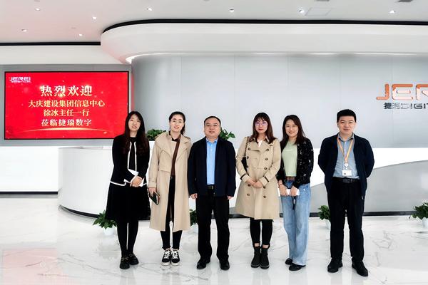 大庆油田建设集团信息文化中心领导一行到访捷瑞数字