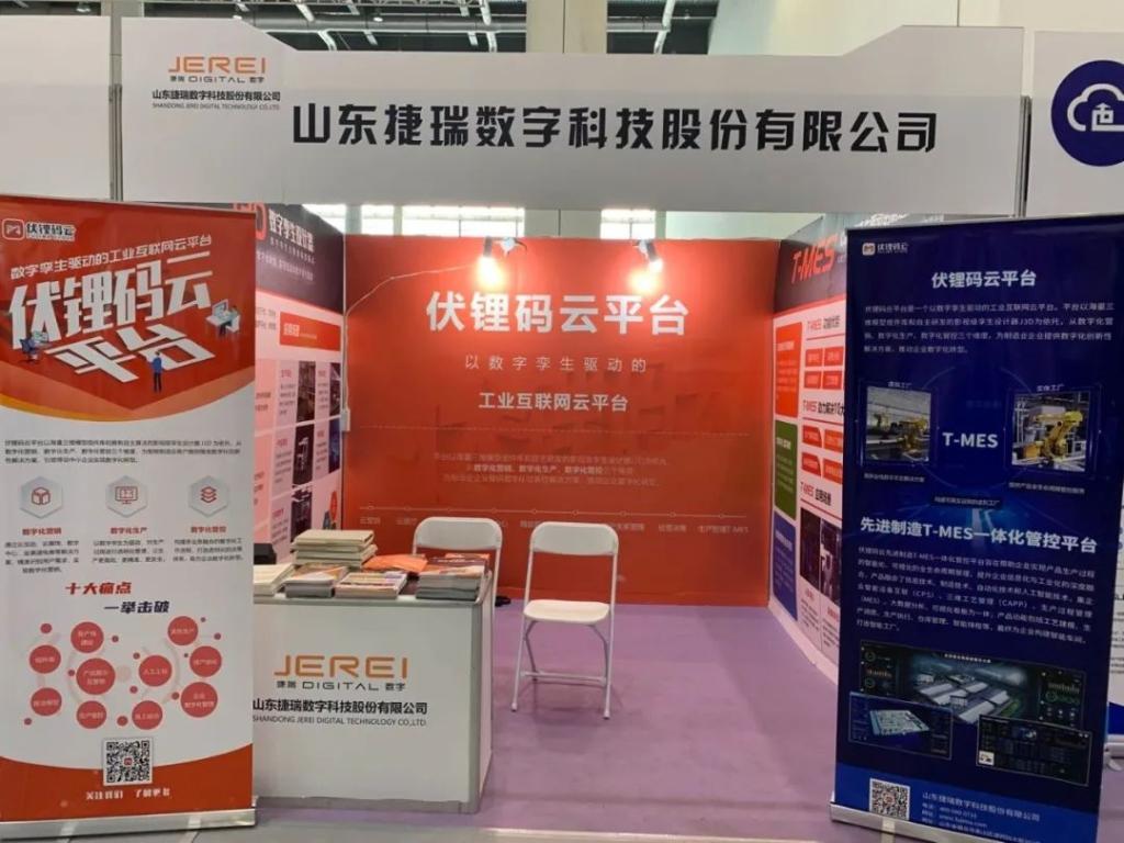 捷瑞数字携伏锂码云平台亮相2021中国国际数字和软件服务交易会暨2021第四届中国企业数字化领导力峰会